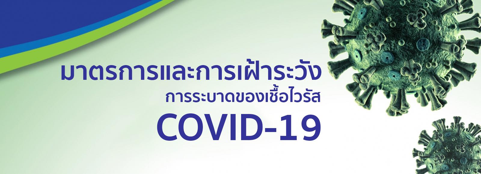 มาตรการและการเฝ้าระวังการระบาดของเชื้อไวรัส COVID-19