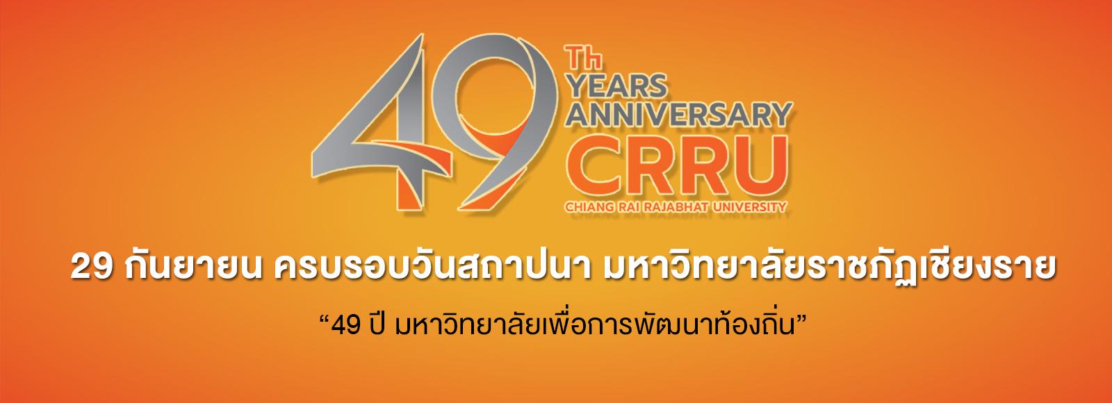 49 ปี วันสถาปนา มหาวิทยาลัยราชภัฏเชียงราย